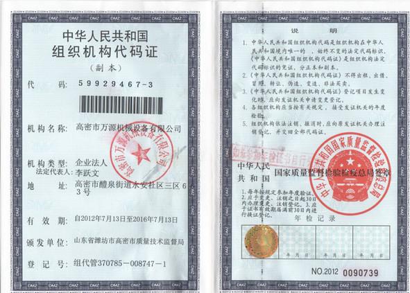 盖章组织机构代码证